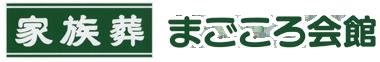 香川県|観音寺市|家族葬まごころ会館